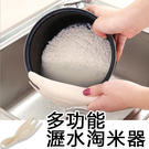 淘米器-廚房多功能不傷手瀝水器 淘米器 飯匙瀝乾 過濾 清洗 滴水篩 通風 晾乾【AN SHOP】