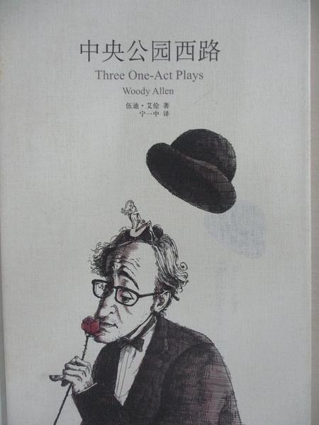 【書寶二手書T3/翻譯小說_AFH】中央公園西路_[美]伍迪·艾倫,  寧一中