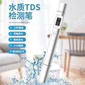 測水儀 Tds水質檢測筆自來水測試筆飲用水直飲凈水水質測試檢測儀器家用 生活主義