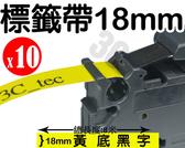 [ 副廠 x10捲 Brother 18mm TZ-641 黃底黑字 ] 兄弟牌 防水、耐久連續 護貝型標籤帶 護貝標籤帶