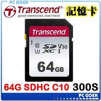 ☆pcgoex軒揚☆ Transcend 創見 64GB 300S SDXC UHS-I U3 V30 記憶卡