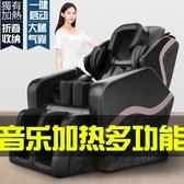 按摩椅 霍泰按摩椅家用全自動太空艙全身揉捏多功能老年人按摩器電動沙發 莎瓦迪卡