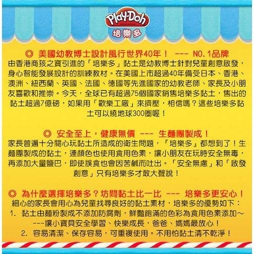 Play-Doh培樂多廚房系列美味冰品組 509元