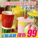杯蓋 水杯蓋 矽膠杯蓋 造型杯蓋 水果造型 食品級矽膠 密封杯蓋 防塵蓋 防漏杯蓋 保鮮蓋 隨機