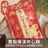 《松貝》寶製橫濱餅72g【4902088050198】bc84