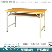 《固的家具GOOD》281-10-AX (塑鋼材質)折合式4尺直角會議桌-木紋色