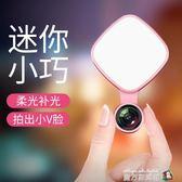 補光燈手機直播小型廣角鏡頭高清美顏嫩膚單反自拍7p照相攝像頭打光照相微距拍攝魔方數碼館