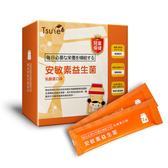 【日濢Tsuie】兒童-安敏素益生菌(30包/盒)