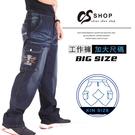 加大尺碼工作褲 42-50腰 美式刺繡 多口袋 伸縮牛仔褲 長褲【CS衣舖】#7466