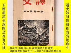 二手書博民逛書店《譯文》第一卷罕見創刊號Y254472 黃源 上海生活書店