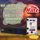 環名 HME 8路 數位錄影主機 AHD...