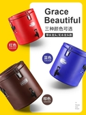 奶茶桶304不銹鋼保溫桶商用超長保溫飯桶奶茶桶大容量湯桶運輸桶豆槳桶 JD 聖誕節