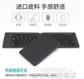 ipad鍵盤 BOW航世折疊藍芽鍵盤 ipad平板安卓蘋果手機通用無線鍵盤迷你便攜- 城市科技
