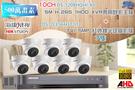 台南監視器 海康 DS-7208HQHI-K1 1080P XVR H.265 專用主機 + TVI HD DS-2CE56H1T-IT1 5MP EXIR 紅外線半球攝影機 *7