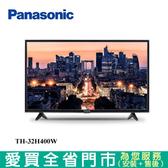 Panasonic國際32吋LED液晶顯示器TH-32H400W含配送+安裝【愛買】