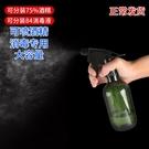 酒精瓶 家用消毒小噴壺酒精噴霧瓶高壓噴水壺空瓶子美發清潔專用細霧噴瓶 618狂歡