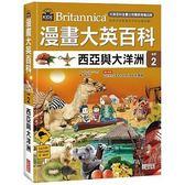 漫畫大英百科【地理2】西亞與大洋洲