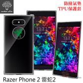 【愛瘋潮】Metal-Slim  Razer Phone 2 雷蛇2 防撞氣墊TPU 手機保護套 軟殼