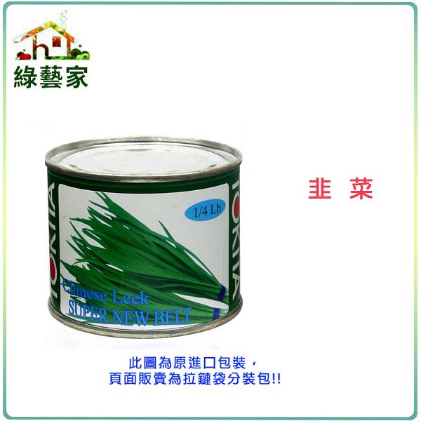 【綠藝家】D06.韭菜種子300顆