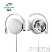 森麥-IV8123掛耳式運動跑步電腦手機線控耳麥頭戴耳掛式耳機不傷耳 簡而美