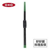 美國OXO 好好握矽膠料理長筷-綠 01012006G