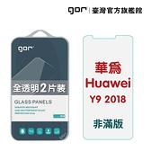 【GOR保護貼】Huawei 華為 Y9 2018 9H鋼化玻璃保護貼 全透明非滿版2片裝 公司貨 現貨