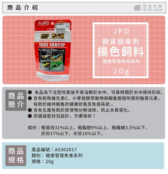[ 河北水族 ] JPD 日本動物 【 揚色飼料-觀賞蝦專用 20g 】營養飼料 下沉型