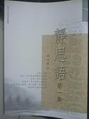 【書寶二手書T7/宗教_CH4】靜思語 (第一集)_證嚴法師