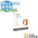 【Microsoft 微軟】Office 2016 家用中文版(PKC金鑰)
