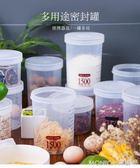 密封罐帶蓋塑料放食品零食干果罐子透明瓶子裝五谷雜糧圓形儲物罐 莫妮卡小屋