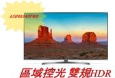 ***東洋數位家電***含運+安裝 LG電視  65UK6540PWD 65型 智慧聯網 4K 電視 IPS面板 附聲控遙控器
