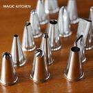 304不銹鋼裱花嘴套裝24頭裱花嘴烘焙裱花工具泡芙奶油蛋糕韓式