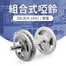20LB(9.1KG) 組合式啞鈴/多合一槓鈴/啞鈴/重量片/重量訓練