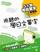 (二手書)用聽的學日文單字Mini Book