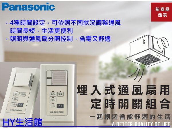 Panasonic 國際牌 WTDF53516W 埋入式通風扇用定時器 通風扇定時開關 (附星光蓋板WTDF6101W)