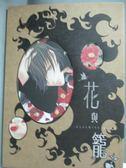 【書寶二手書T3/藝術_WDS】花與籠 : Kanariya個人畫集_Kanariya繪