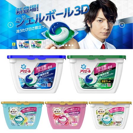 2020最新版 日本 P&G Ariel/Bold 3D洗衣膠球 (盒裝) 洗衣果凍球 洗衣凝膠球 除臭 抗菌 洗衣球 寶僑