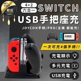現貨!Switch USB手把座充 4+2孔充電座 joy-con pro手把充電器 手把充電 多功能 手柄座充 #捕夢網
