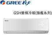 【GREE臺灣格力】7-9坪變頻冷暖分離式冷氣GSH-50HO/GSH-50HI