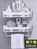 免打孔衛生間浴室置物架壁掛洗手廁所洗漱台毛巾架化妝用品收納盒 【降價兩天】