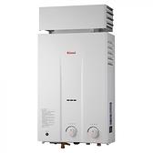 《修易生活館》林內 RU-A1021 RF 屋外抗風型熱水器 10L (不含安裝)