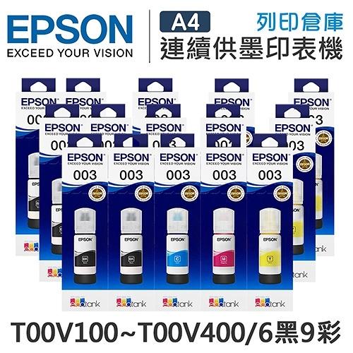 EPSON 6黑9彩組 T00V100+T00V200+T00V300+T00V400 原廠盒裝墨水 /適用L3110 / L3150 / L1110 / L3116 / L5190 / L5196