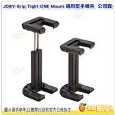 JOBY JB15 GripTight ONE Mount 通用型手機夾 黑色 公司貨 適用手機寬度 56-91mm