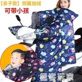 電動摩托車擋風被冬季加厚兒童親子款加絨電瓶車防風罩女母子冬天 极客玩家