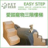*KING WANG*美國Pet Gear《EASY STEP 愛踏寵物三階樓梯》止滑地墊材質堅固,搬移方便