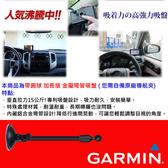 garmin garmin2555 garmin2567T GDR33 GDR35 GDR35D GDR45D長彎管吸盤衛星導航車架支架導航吸盤