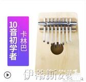 新品卡林巴琴17音拇指琴初學者入門便攜式手指鋼琴kalimba樂器