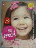 【書寶二手書T8/親子_PJG】教出好女兒_雲曉