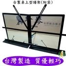 譜架 [網音樂城] 台製 桌上型 小譜架 報紙架 閱讀架 台灣 (贈 收納袋 )