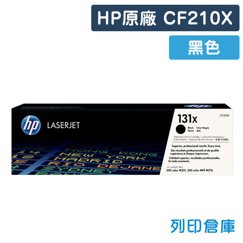 原廠碳粉匣 HP 黑色 CF210X / CF210 / 210X / 131X /適用 HP Laser Jet Pro 200 M251nw/200M 276nw